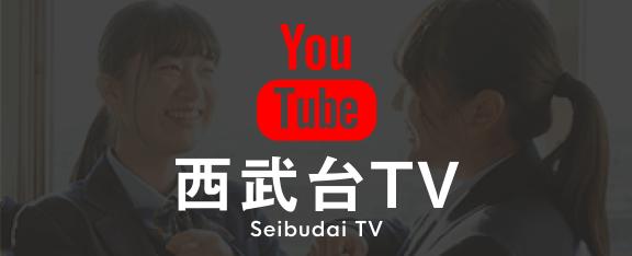 西武台TV